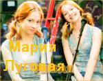 Сайт Марии Луговой